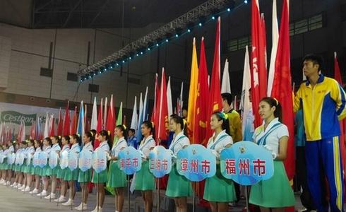 manbetx官方网站手机版省第十五届运动会在漳州圆满落幕