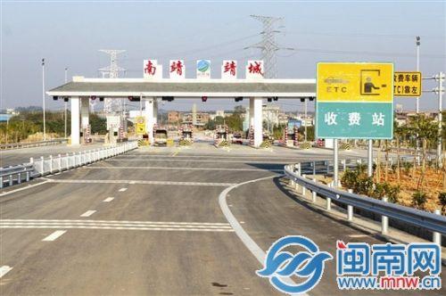 靖海高速今日通车 漳州市区外围绕城高速完成