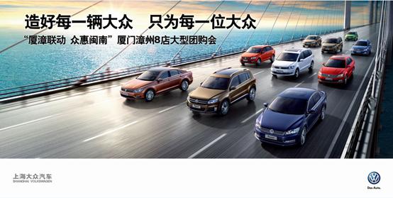 13日漳州致和上海大众厂家特卖会强势来袭高清图片
